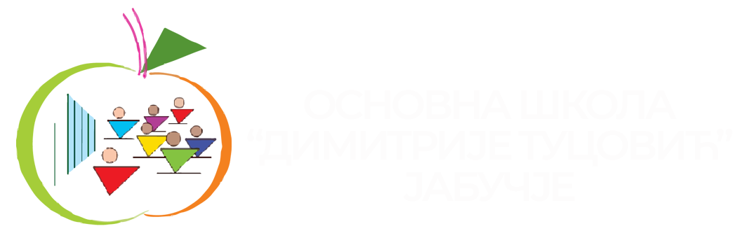"""ОШ  ,,Димитрије Туцовић"""" Јабучје"""